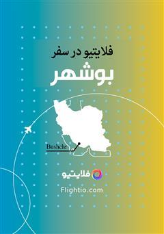 دانلود کتاب راهنمای سفر به بوشهر
