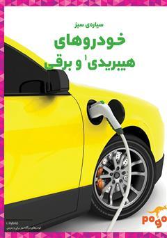 دانلود کتاب خودروهای هیبریدی و برقی