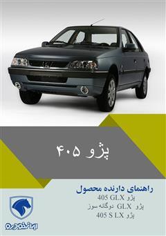 دانلود کتاب راهنمای کامل خودروی پژو 405