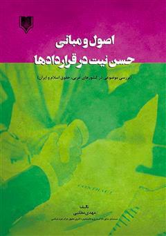 دانلود کتاب اصول و مبانی حسن نیت در قراردادها (بررسی موضوعی در کشورهای غربی، حقوق اسلام و ایران)