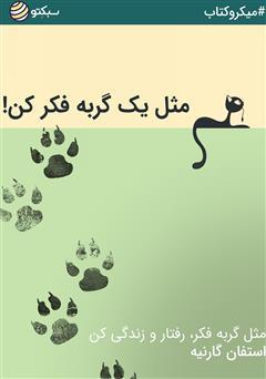دانلود کتاب مثل یک گربه فکر کن!