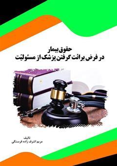 دانلود کتاب حقوق بیمار در فرض برائت گرفتن پزشک از مسئولیت