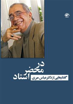 دانلود کتاب در محضر استاد: گفتارهایی از دکتر عباس حری