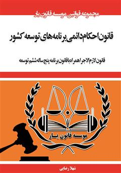 دانلود کتاب قانون احکام دائمی برنامههای توسعه کشور