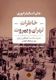 معرفی و دانلود کتاب خاطرات تهران و بیروت