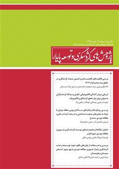 دانلود فصلنامه علمی تخصصی پژوهشهای گردشگری و توسعه پایدار - شماره 2