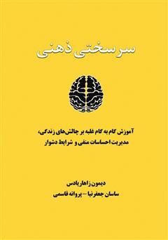 دانلود کتاب سرسختی ذهنی: آموزش گام به گام غلبه بر چالشهای زندگی، مدیریت احساسات منفی و شرایط دشوار