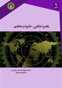 دانلود کتاب راهبرد نظامی: نظریه و مفاهیم