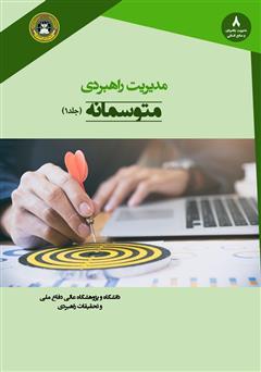 معرفی و دانلود کتاب مدیریت راهبردی متوسمانه (جلد 1)