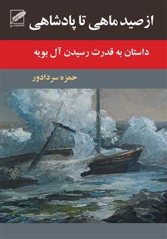 دانلود رمان از صید ماهى تا پادشاهى
