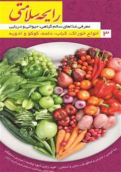 دانلود کتاب رایحه سلامتی 3: انواع خوراک، کباب، دلمه، کوکو و ادویه