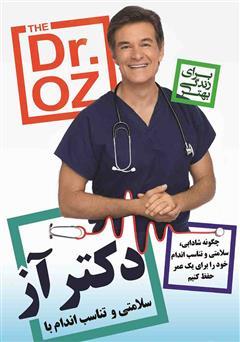 دانلود کتاب سلامتی و تناسب اندام با دکتر آز