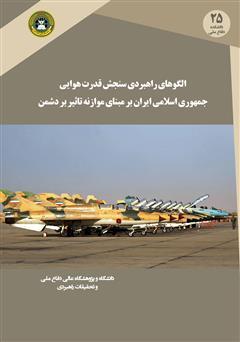دانلود کتاب الگوی راهبردی سنجش قدرت هوایی جمهوری اسلامی ایران بر مبنای موازنه تاثیر بر دشمنان