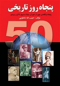 دانلود کتاب پنجاه روز تاریخی (پنجاه واقعهی مهم از دوران میلاد مسیح تا قرن بیستم)