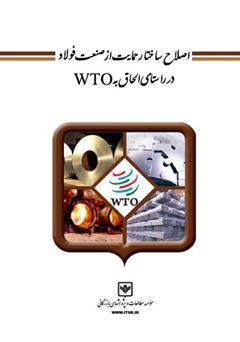دانلود کتاب اصلاح ساختار حمایت از صنعت فولاد در راستای الحاق به WTO