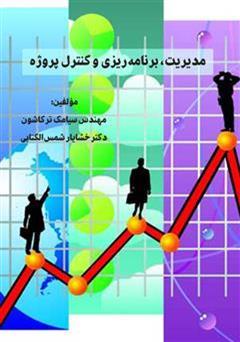 دانلود کتاب مدیریت، برنامه ریزی و کنترل پروژه
