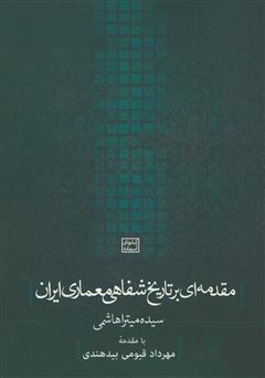 دانلود کتاب مقدمهای بر تاریخ شفاهی معماری ایران