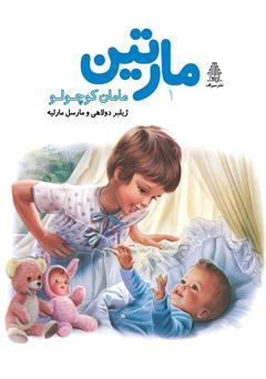 دانلود کتاب مارتین، مامان کوچولو