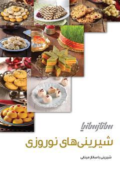 دانلود کتاب شیرینیهای نوروزی