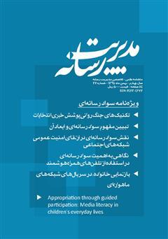 دانلود ماهنامه مدیریت رسانه - شماره 27