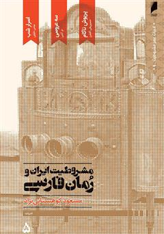 دانلود کتاب مشروطیت ایران و رمان فارسی (جلد 5)