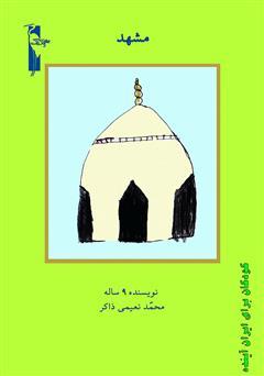 دانلود کتاب مشهد