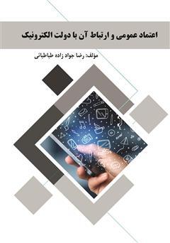 دانلود کتاب اعتماد عمومی و ارتباط آن با دولت الکترونیک