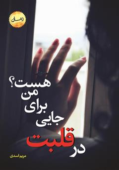 دانلود کتاب در قلبت جایی برای من هست؟