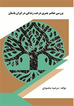 دانلود کتاب بررسی عناصر بصری درخت زندگی در ایران باستان