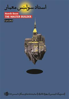 دانلود کتاب استاد سولنس معمار