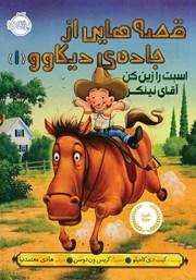 معرفی و دانلود کتاب قصههایی از جادهی دیکاوو 1: اسبت را زین کن آقای نینکر