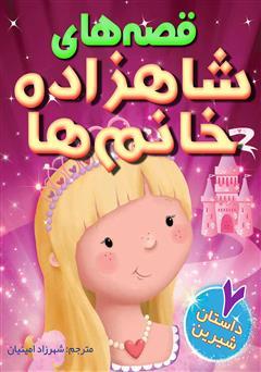 دانلود کتاب قصههای شاهزاده خانمها