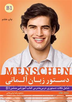 عکس جلد کتاب  دستور زبان آلمانی Menschen B1