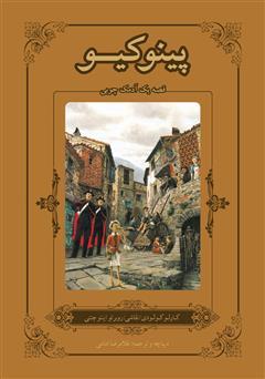 معرفی و دانلود کتاب پینوکیو: قصه یک آدمک چوبی