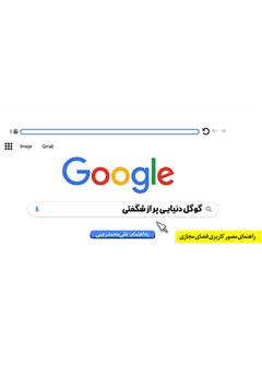 دانلود کتاب گوگل دنیایی پر از شگفتی: راهکارها و توصیههای کاربردی