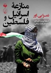 معرفی و دانلود کتاب صوتی منازعه فلسطین و اسرائیل