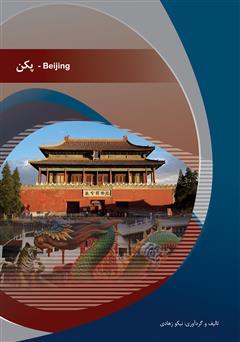 دانلود کتاب پکن (Beijing)