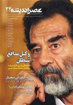 معرفی و دانلود مجله عصر اندیشه - شماره 24