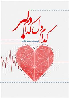 دانلود کتاب کدام دل کدام دلبر