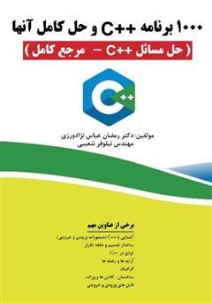 دانلود کتاب 1000 برنامه ++C با حل آنها (حل مسائل ++C - مرجع کامل)