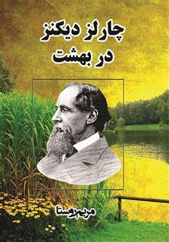 دانلود کتاب چارلز دیکنز در بهشت