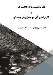 دانلود کتاب نظریه سیستمهای خاکستری و کاربردهای آن در حمل و نقل جادهای