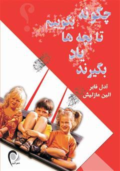 دانلود کتاب چگونه بگوییم تا بچهها یاد بگیرند