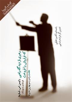 دانلود کتاب صوتی رهبری از دیدگاه راهبی که فراریاش را فروخت: هشت راه و رسم بهترین مدیرها