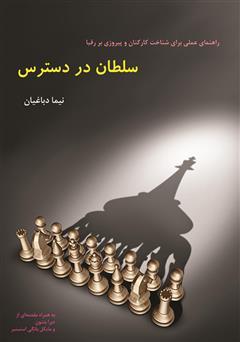 دانلود کتاب سلطان در دسترس: راهنمای عملی برای شناخت کارکنان و پیروزی بر رقبا