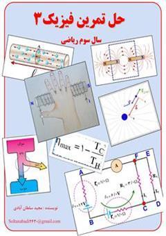 دانلود کتاب حل تمرین فیزیک 3 سال سوم ریاضی