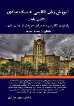 دانلود کتاب آموزش زبان انگلیسی به سبک بنیادی
