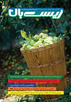 دانلود ماهنامه اختصاصی زیستبان آب - شماره سیزدهم؛ مهر 1396