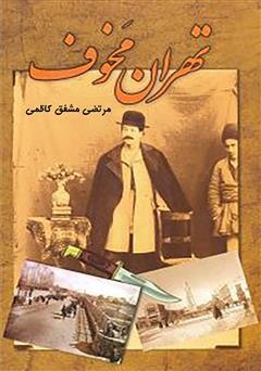 دانلود کتاب تهران مخوف