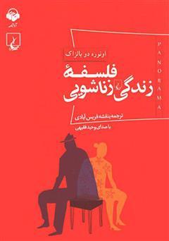 دانلود کتاب صوتی فلسفه زندگی زناشویی